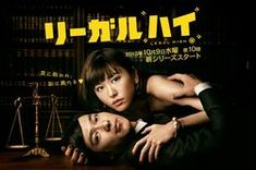 Legal High - DramaWiki