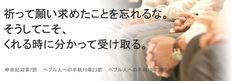 鄭明析牧師による主日の御言葉からⓒ祈って願い求めたことを忘れるな。そうしてこそ、くれる時に分かって受け取る。 - Mannam & Daehwa(キリスト教福音宣教会)
