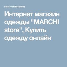 """Интернет магазин одежды """"MARCHI store"""", Купить одежду онлайн Shopping, Dresses, Vestidos, Gowns, Dress, Gown, Clothing, Robe, The Dress"""