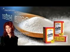 Тайны мира с Анной Чапман. Пепел божественного огня 24.01.14 (улучшенная версия) - YouTube