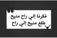 Ziad Rahbani زياد الرحباني
