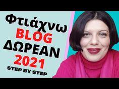 Πώς φτιάχνω #blog δωρεάν 2021 #tutorial