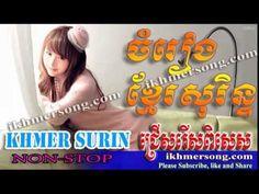 Khmer Surin Remix  # 007 | Khmer Romvong 2015 |  Khmer song   เขมรสุรินท...