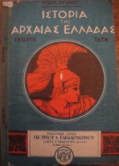 20 εξώφυλλα παλιών σχολικών βιβλίων που θα σας στείλουν πίσω στα θρανία - Τι λες τώρα; Time News, I Love Books, Once Upon A Time, Greece, Nostalgia, Illustrations, Reading, Antiques, Cover