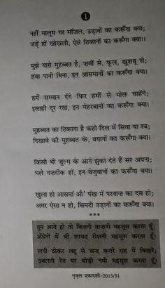 Ghazal Ekadashi: Ghazals by eleven contemporary Urdu & Hindi Poets. Hindu Quotes, Shyari Quotes, Motivational Quotes In Hindi, Real Life Quotes, People Quotes, Poetry Quotes, Poetry Hindi, Hindi Words, Sms Language