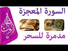 Duaa Islam, Islam Hadith, Islam Quran, Beautiful Quran Quotes, Quran Quotes Inspirational, Islamic Love Quotes, Coran Tajwid, Coran Islam, Islam Facts