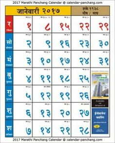 Here you will get February 2019 Calendar Marathi, Blank Calendar for your personal & office use at free of cost from our website. 2018 Calendar Template, Business Calendar, November Calendar, Printable Blank Calendar, Online Calendar, Calendar Ideas, February, Poncho, Amigurumi