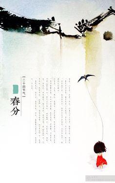 ✅郭聰's (Guo Cong) 24 Chinese solar terms (24节气) series - spring equinox (春分)