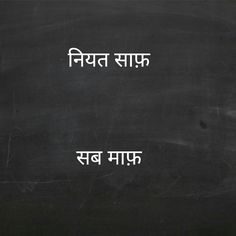 words of wisdom quotes Hindi Quotes Images, Shyari Quotes, Desi Quotes, Hindi Words, Life Quotes Pictures, Motivational Picture Quotes, Hindi Quotes On Life, Libra Quotes, Wisdom Quotes