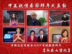 ICNTV 2014 North America Happy Chinese New Year show NO.7:Famous hosts of more than 20 provincial TV stations and celebrities from both China and America send greetings and wishes During the Chinese New Year.