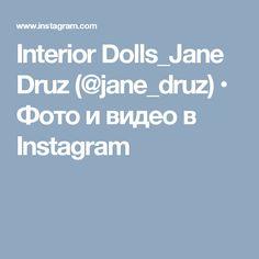 Interior Dolls_Jane Druz (@jane_druz) • Фото и видео в Instagram