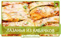 Правильное Питание | Программы Тренировок | ВКонтакте