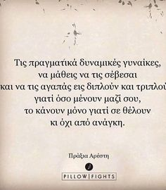 Greek Quotes, Unique Art, Poetry, Strong, Sayings, Quirky Art, Lyrics, Poetry Books, Word Of Wisdom