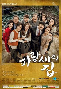 Bluebird's House, a.k.a. House of Bluebird (South Korea, 2015; KBS2). Starring Lee Jun-hyuk, Chae Soo-bin, Lee Sang-yeob, Kyung Soo-jin and more. Airs Saturdays and Sundays at 7:55 p.m. (2 eps/week) [Info via Asian Wiki] >>> Currently available on YouTube/KBS World.