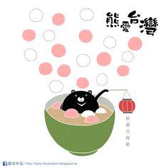 熊愛台灣系列圖 / 元宵節快樂