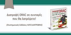 Διατροφή ORAC σε συνταγές που θα λατρέψετε!