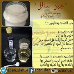 Pin By Wafa Alapade On طبخ Dishes