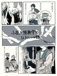 【刀剣乱舞】笑って嘘をつく陸奥守吉行【漫画】