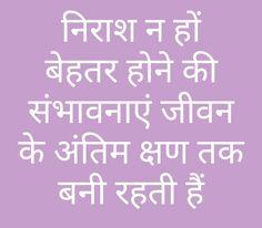Instagram Status, Gujarati Quotes, Hindi Quotes, Mathematics, Positive Quotes, Life Quotes, Gaming, Positivity, Motivation