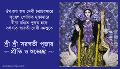 Saraswati Puja wishes in bengali Saraswati Devi, Durga Puja, Morning Quotes Images, Wish, God, Tattoo, Gallery, Dios, Roof Rack