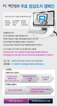 지란지교, 중기 대상 PC개인정보 일제 무상 점검 캠페인 - 테크수다
