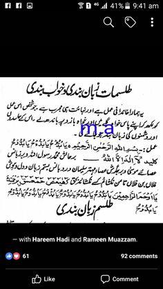 Quran Quotes Love, Islamic Love Quotes, Islamic Inspirational Quotes, Islamic Phrases, Islamic Messages, Black Magic Book, Islamic Information, Islamic Teachings, Free Pdf Books