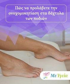 Πώς να προλάβετε την ονυχομυκητίαση στα δάχτυλα των ποδιών   Μπορεί να μοιάζει προφανές, όμως η καλή υγιεινή και τα κατάλληλα #παπούτσια παίζουν θεμελιώδη ρόλο για να προλάβετε την ονυχομυκητίαση στα δάχτυλα των ποδιών. Επίσης τα πόδια θα πρέπει να παραμένουν στεγνά για όσο το δυνατόν μεγαλύτερο διάστημα. Η #ονυχομυκητίαση είναι μια πολύ συνηθισμένη πάθηση που #προσβάλλει τα νύχια των ποδιών. Η ονυχομυκητίαση στα δάχτυλα. #ΥγιεινέςΣυνήθειες Pos