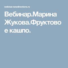 Вебинар.Марина Жукова.Фруктовое кашпо.
