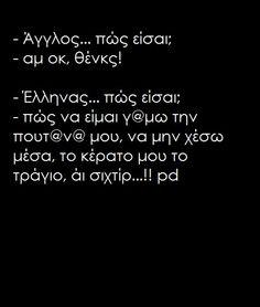 Όσο και αν απεχθάνομαι  τον Έλληνα για αυτό...δε μπορώ να μη γελάσω!!! Funny Greek Quotes, Funny Quotes, Funny Images, Funny Pictures, Clever Quotes, How To Be Likeable, Just For Laughs, Laugh Out Loud, The Funny