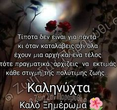 Good Night, Beautiful, Nighty Night, Good Night Wishes