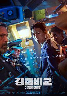강철비2: 정상회담 2019 다시보기 - 영화 | 링크티비 Link TV
