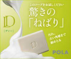 POLA D[ディー] 驚きの「ねばり」のバナーデザイン