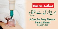 These are hadith about hijama. To practice hijama is not only good for your body but also for your mental and spiritual health as well. If Allah is willing, we will get all the health benefits in this world as well as rewards in the hereafter.