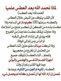 Informations Islam Beliefs, Duaa Islam, Islamic Teachings, Islam Quran, Islamic Quotes, Arabic Funny, Funny Arabic Quotes, Islam Marriage, Vie Motivation