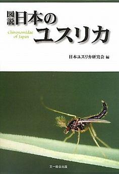 図説 日本のユスリカ   日本ユスリカ研究会 http://www.amazon.co.jp/dp/4829911727/ref=cm_sw_r_pi_dp_qEhwub00PTKWP