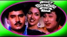 Avasara Police 100 Tamil Movies 1990 | M. G. Ramachandran | K. Bhagyaraj Gouthami Silk Smitha