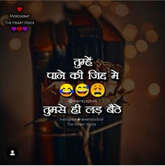 Tea Lover Quotes, Heart Touching Lines, Marvel Venom, Some Funny Jokes, Reality Quotes, Hindi Quotes, Thoughts, Ideas