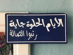 فرح Funny Quotes For Instagram, Iphone Wallpaper Quotes Love, Funny Picture Jokes, Laughing Quotes, Cartoon Quotes, Cover Photo Quotes, Funny Qoutes, Postive Quotes, Funny Arabic Quotes