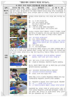 18년 10호: 통합지표 영유아놀이 활성화를 위한 수업사례 : 네이버 블로그 Word Search, Baseball Cards, Words, Korean, Korean Language, Horse