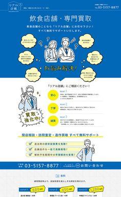 建築・住宅・不動産   Web Design Clip [L]   LP・ランディングページのクリップ集 Web Design, Japan Design, Flyer Design, Poster Design Layout, Graphic Design Posters, Web Japan, Chinese New Year Design, Business Poster, Event Banner
