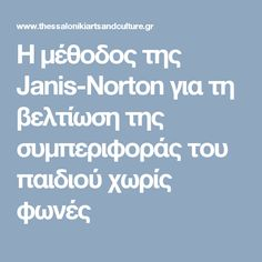 Η μέθοδος της Janis-Norton για τη βελτίωση της συμπεριφοράς του παιδιού χωρίς φωνές Kids And Parenting, Parenting Hacks, Behaviour Management, Kids Behavior, Preschool Printables, Conflict Resolution, Teacher Hacks, Kids Corner, 4 Kids