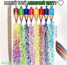Какой твой любимый цвет?