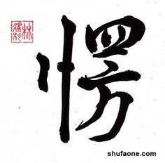 distracted   Chinese Calligraphy