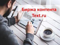 БИРЖА РЕРАЙТИНГА