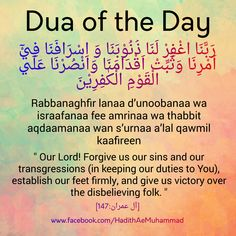Dua of the Day