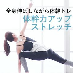 「股関節・骨盤」の記事一覧 | MY BODY MAKE(マイボディメイク) Yoga With Adriene, Study Hard, Health And Beauty, Workout, Health Fitness, Muscle, Train, Motivation, Videos