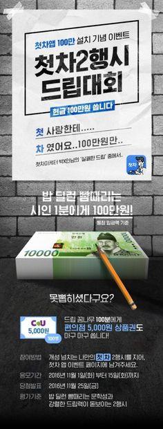 첫ㅊㅏ Web Design, Page Design, Korea Design, Menu Book, Coin Market, Event Banner, Promotional Design, Event Page, Social Events