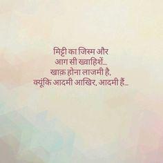 Poet Quotes, True Quotes, Words Quotes, Urdu Thoughts, Good Thoughts, Genius Quotes, Awesome Quotes, Poetry Hindi, Rare Words