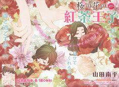 『桜の花の紅茶王子/43』山田南平