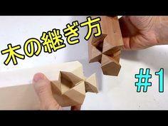 スゴイ! 手刻みの技 「伝統工法 仕口の刻み」 - YouTube
